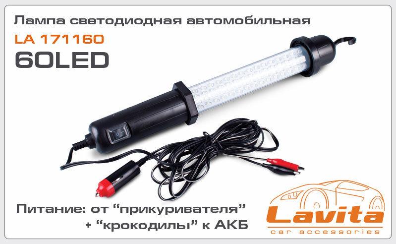 Фонарь инспекционный LED LAVITA 171160