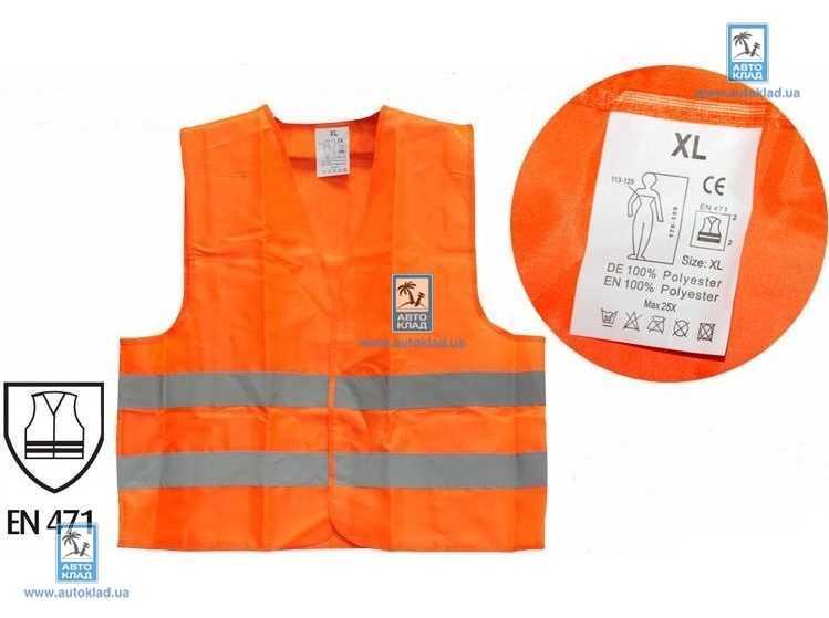 Жилет светоотражающий XL оранжевый LAVITA 171601