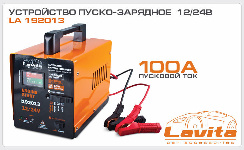 Пуско-зарядное устройство 12В-24В 4A/15A/100A LAVITA 192013