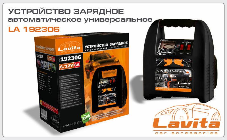 Зарядное устройство для АКБ LAVITA 192306