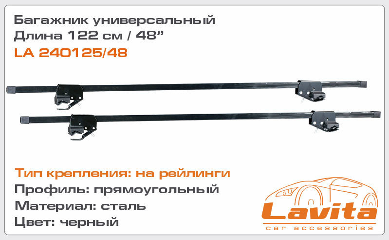 Багажник на крышу универсальный LAVITA 24012548: стоимость