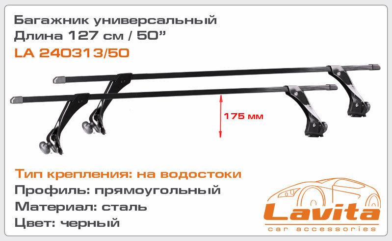 Багажник на крышу универсальный LAVITA 24031350