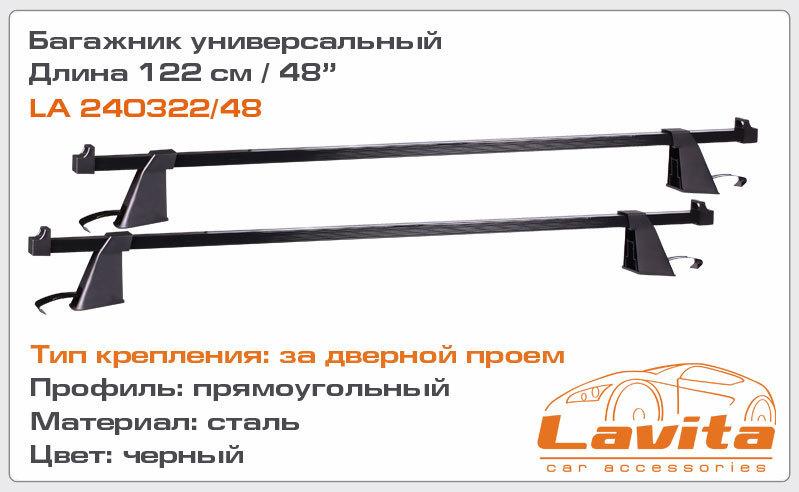 Багажник на крышу универсальный LAVITA 24032248