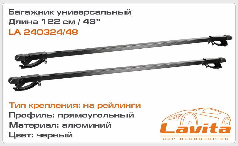 Багажник на крышу универсальный LAVITA 24032448