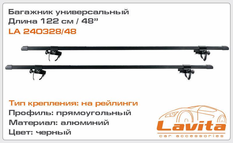 Багажник на крышу универсальный LAVITA 24032848