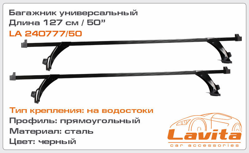Багажник на крышу универсальный LAVITA 24077750
