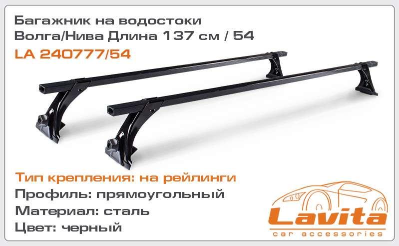 Багажник LAVITA 24077754