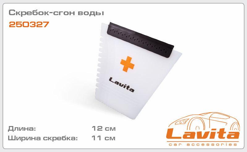 Скребок для очистки стекла LAVITA 250327