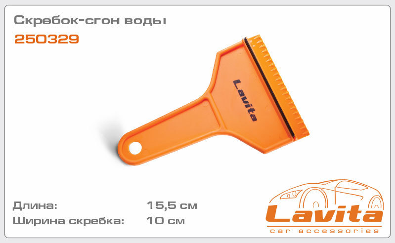 Скребок для очистки стекла LAVITA 250329