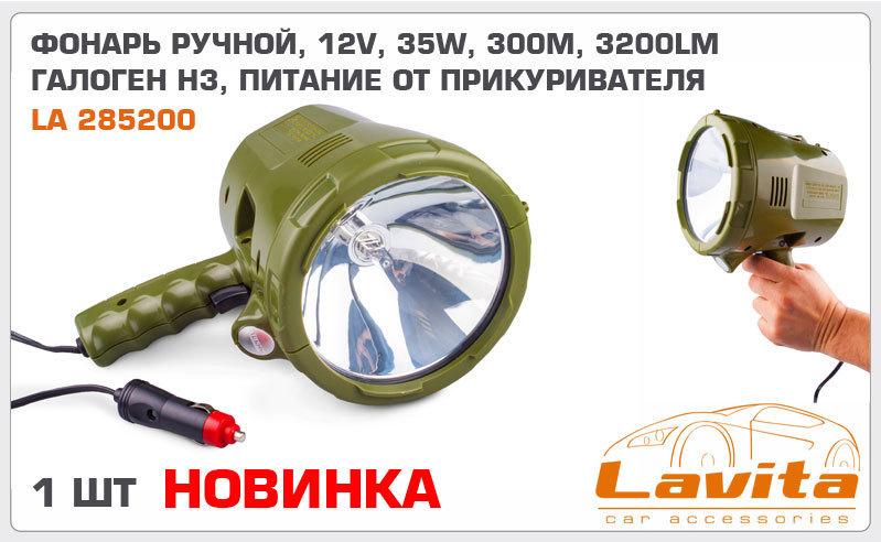 Фонарь инспекционный LAVITA 285200