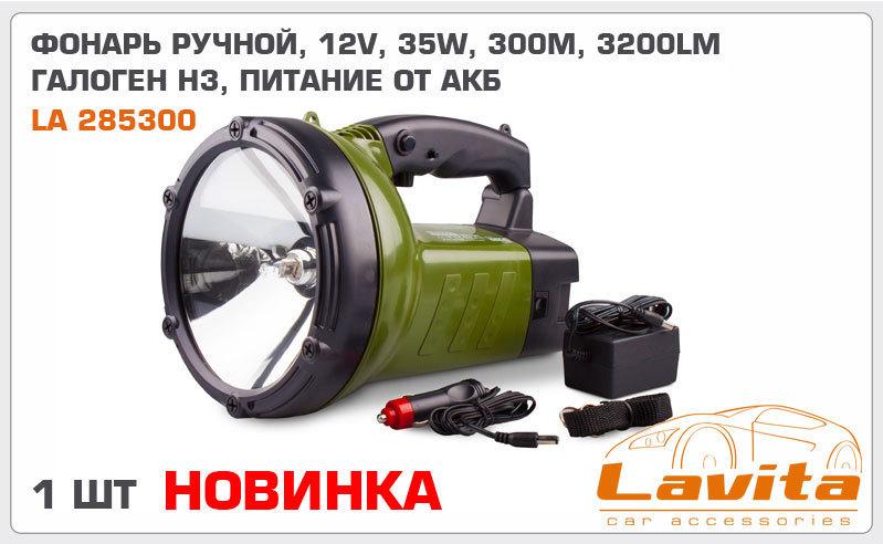 Фонарь инспекционный аккумуляторный LAVITA 285300