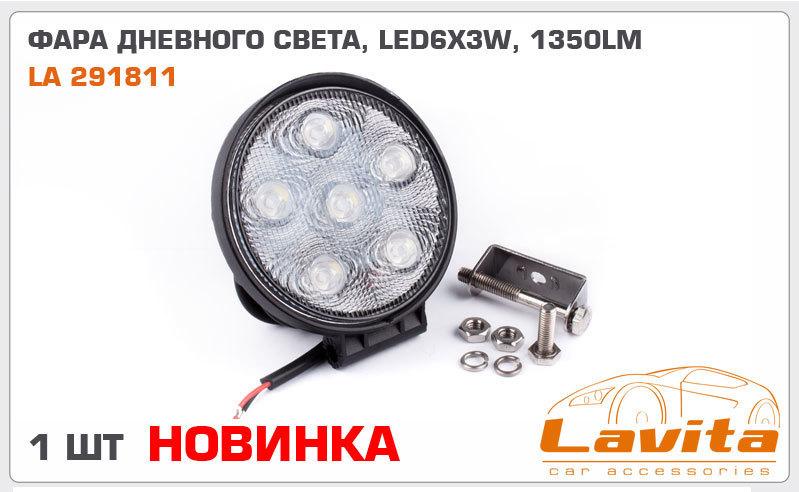 Дневные ходовые огни LED LAVITA 291811