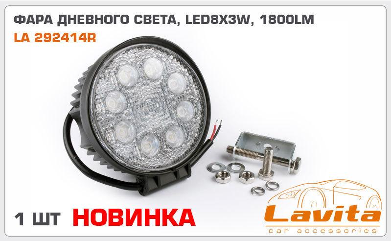 Дневные ходовые огни LED LAVITA 292414R