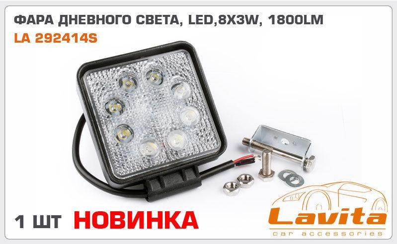 Дневные ходовые огни LED LAVITA 292414S