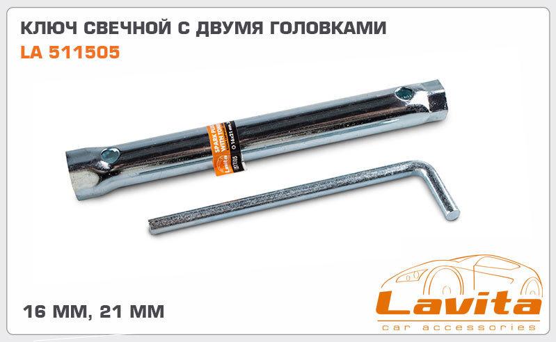 Ключ свечной двухсторонний 16мм и 21мм LAVITA 511505