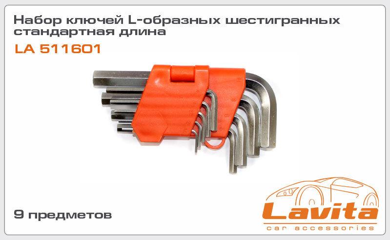 Ключ L- образный шестигранный 9шт LAVITA 511601