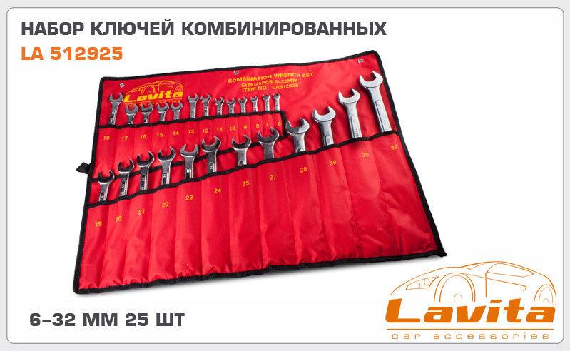 Набор ключей комбинированных 25 предметов LAVITA 512925