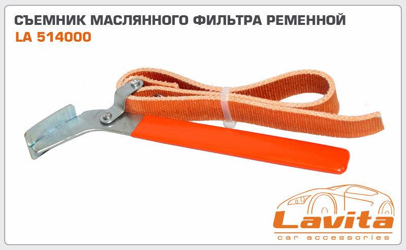 Съемник масляного фильтра ремень LAVITA 514000