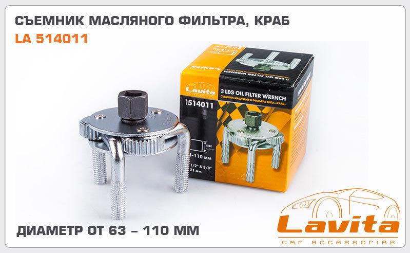 Съемник масляного фильтра краб LAVITA 514011