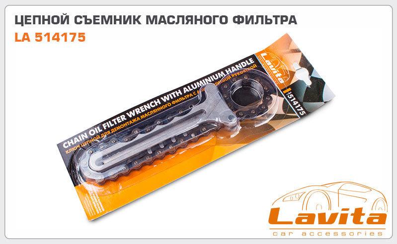 Съемник масляного фильтра цепной LAVITA 514175