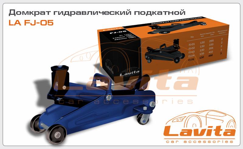 Гидродомкрат подкатной 3т LAVITA FJ05