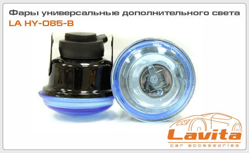 Фара противотуманная LAVITA HY085B