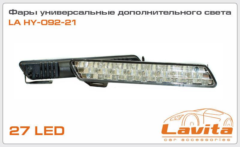 Дневные ходовые огни LED LAVITA HY09221