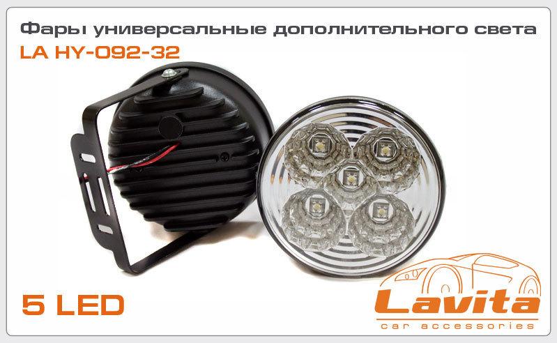 Дневные ходовые огни LED LAVITA HY09232
