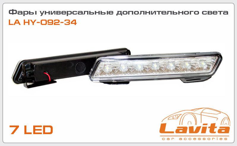 Дневные ходовые огни LED LAVITA HY09234
