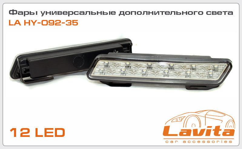 Дневные ходовые огни LED LAVITA HY09235
