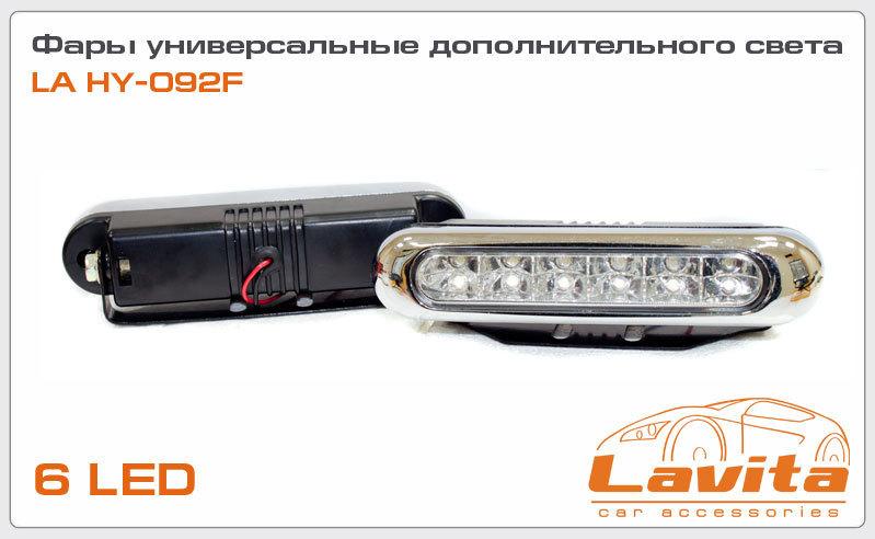 Дневные ходовые огни LED LAVITA HY092F