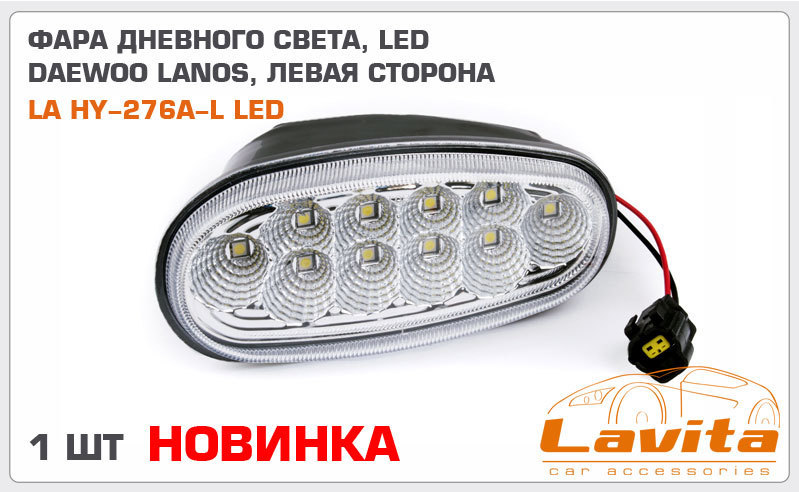 Дневные ходовые огни LED LAVITA HY276ALLED