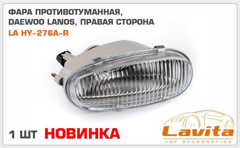 Фара противотуманная с лампой LAVITA HY276AR