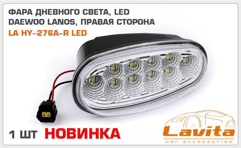 Дневные ходовые огни LED LAVITA HY276ARLED