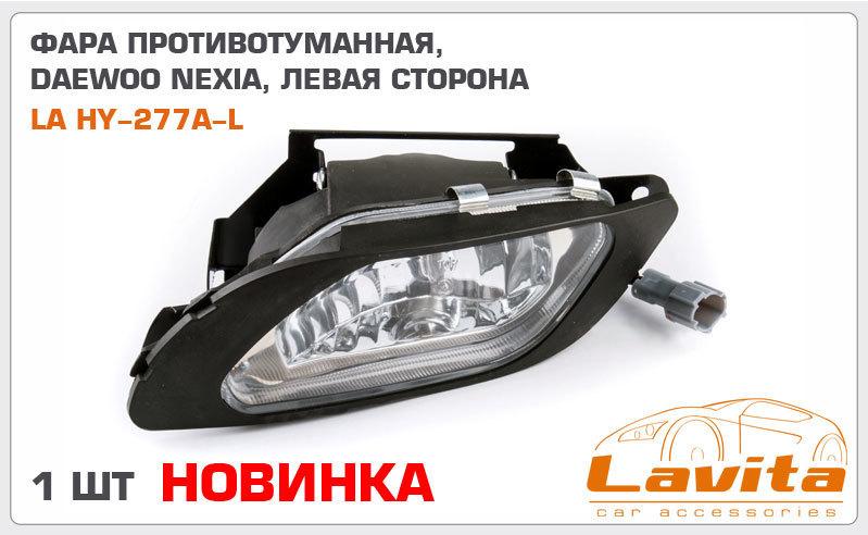 Фара противотуманная с лампой LAVITA HY277AL