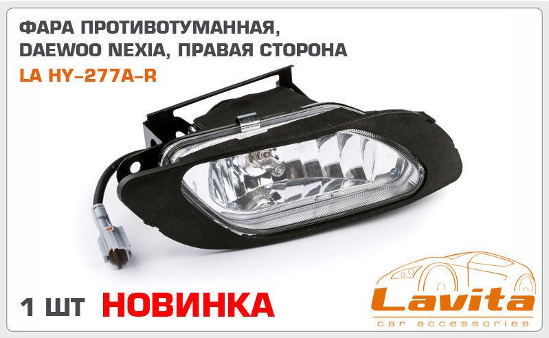 Фара противотуманная с лампой LAVITA HY277AR
