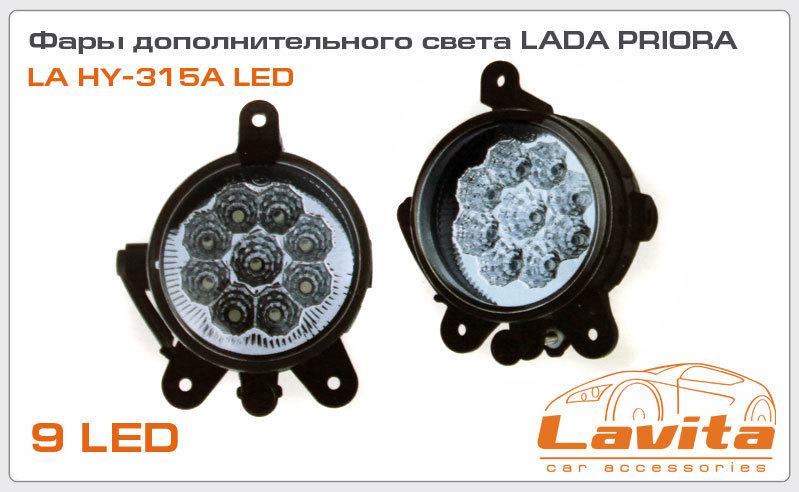 Дневные ходовые огни LED LAVITA HY315ALED