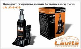 Гидродомкрат 8т LAVITA JNS08