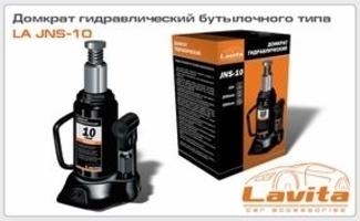 Гидродомкрат 10т LAVITA JNS10