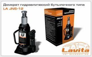 Гидродомкрат 12т LAVITA JNS12