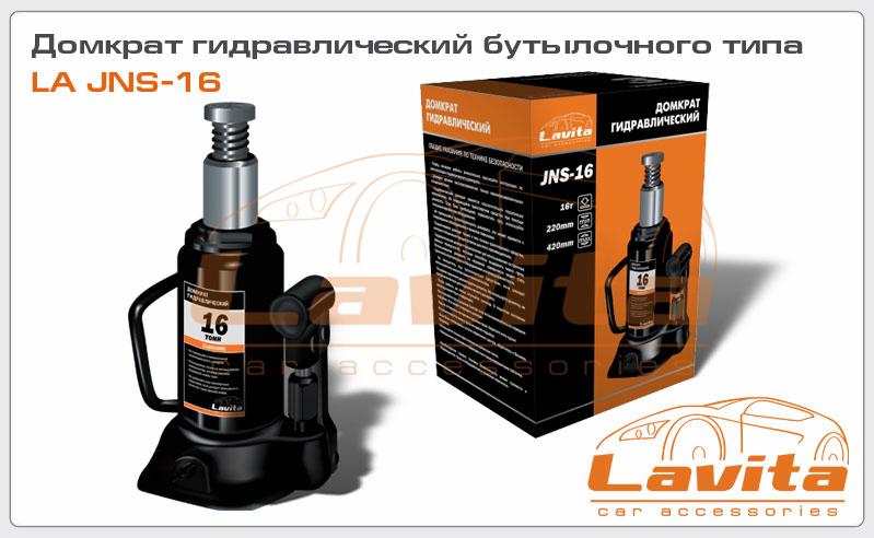 Гидродомкрат 16т LAVITA JNS16