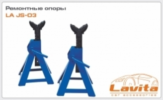 Опора домкрата ремонтная 3т LAVITA JS03
