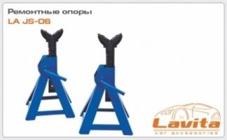 Опора домкрата ремонтная 6т LAVITA JS06