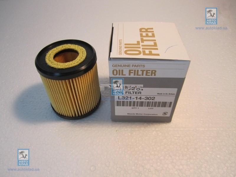 Фильтр масляный MAZDA L32114302