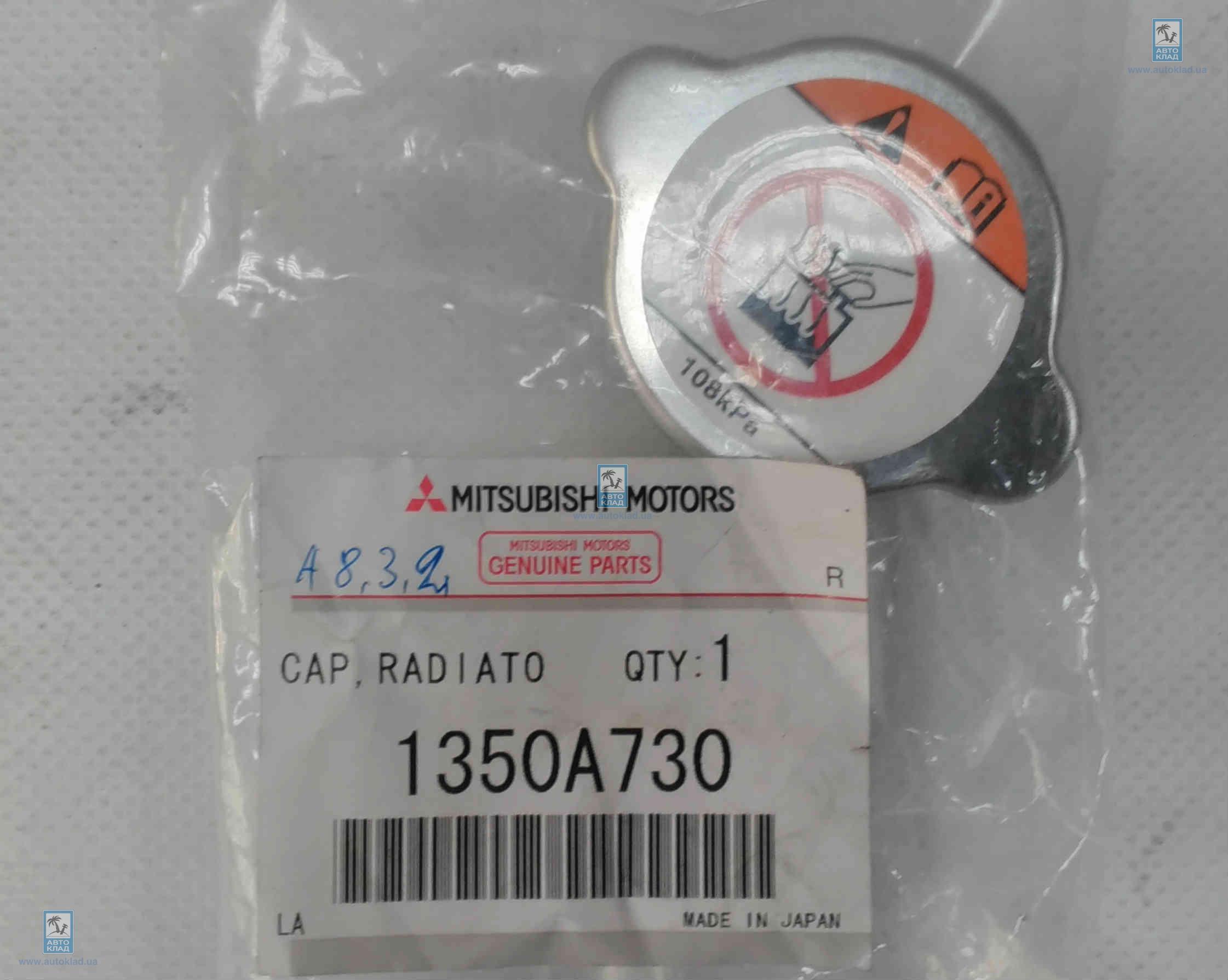 Крышка радиатора MITSUBISHI 1350A730