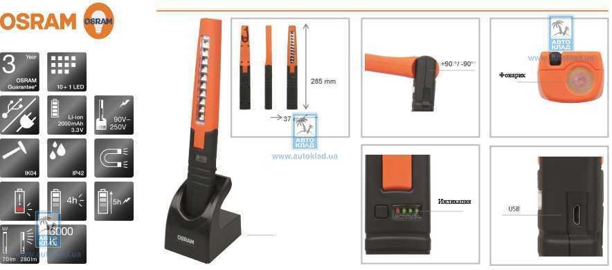 Фонарь инспекционный LEDinspect PRO SLIMLINE 280 OSRAM LEDIL103: продажа