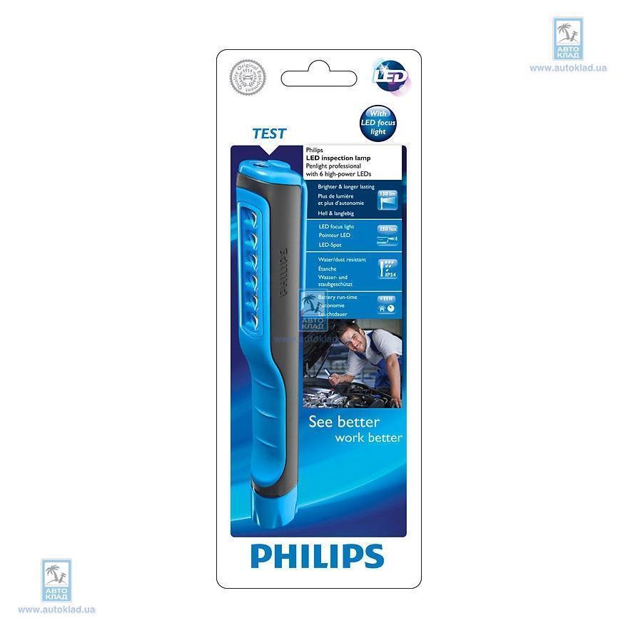 Фонарь инспекционный LED PHILIPS LPL19B1