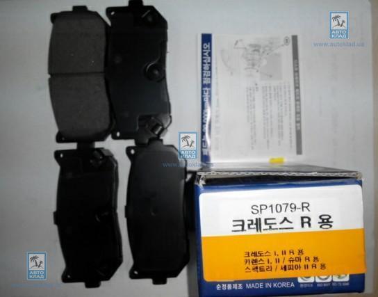 Колодки тормозные задние SANGSIN SP1079R