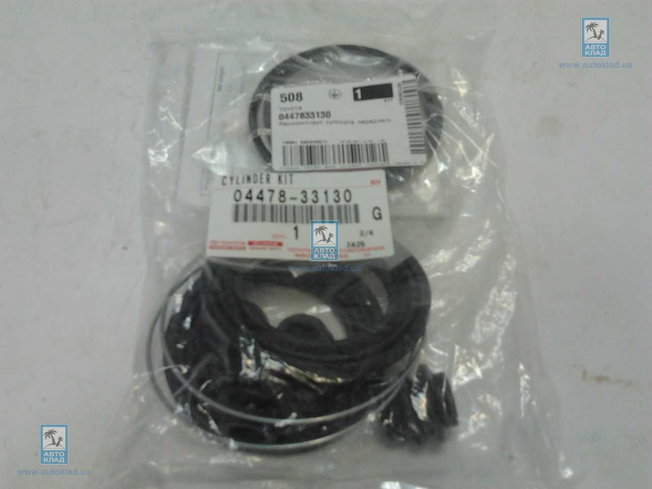 Ремкомплект суппорта переднего TOYOTA 0447833130: заказать