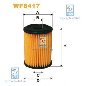 Фильтр топливный ГБО WIX WF8417